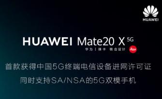 华为Mate 20 X获中国首张5G终端电信设备...
