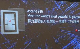 华为AI处理器昇腾910正式发布