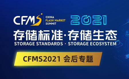 CFMS2021会后专题上线啦!精彩内容持续更新