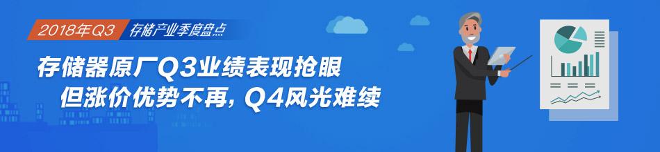 存储器原厂Q3财报业绩抢眼,然涨价优势不在,Q4恐难挡衰退之势
