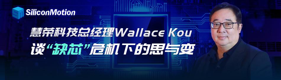 """慧荣科技总经理Wallace Kou谈""""缺芯""""危机下的思与变"""